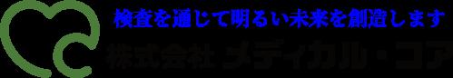 株式会社メディカル・コア